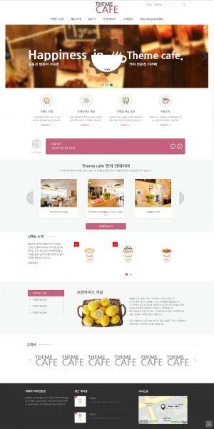 반응형 테마카페 THEME CAFE 워드프레스 홈페이지