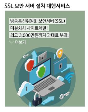 SSL 보안서버 설치 대행 서비스