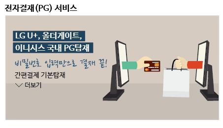 전자결재(PG)서비스