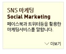 SNS마케팅